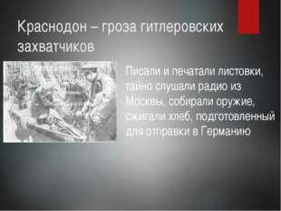 Краснодон – гроза гитлеровских захватчиков Писали и печатали листовки, тайно
