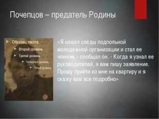 Почепцов – предатель Родины «Я нашел следы подпольной молодежной организации