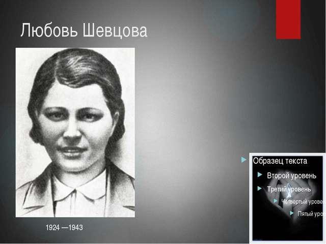Любовь Шевцова 1924 —1943