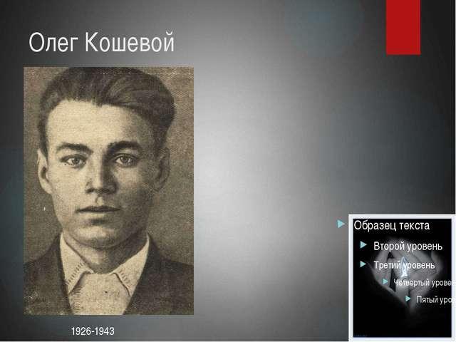Олег Кошевой 1926-1943