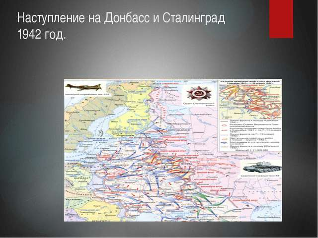 Наступление на Донбасс и Cталинград 1942 год.