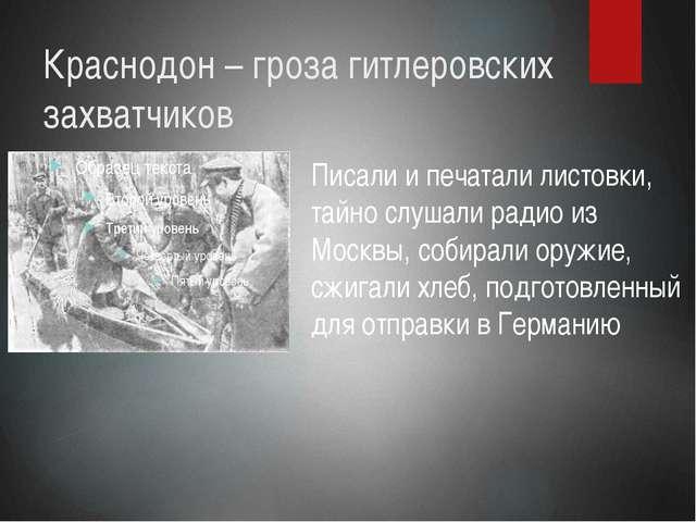 Краснодон – гроза гитлеровских захватчиков Писали и печатали листовки, тайно...