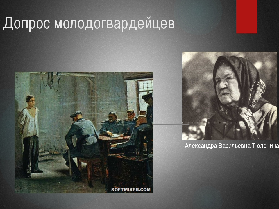 Александра Васильевна Тюленина Допрос молодогвардейцев