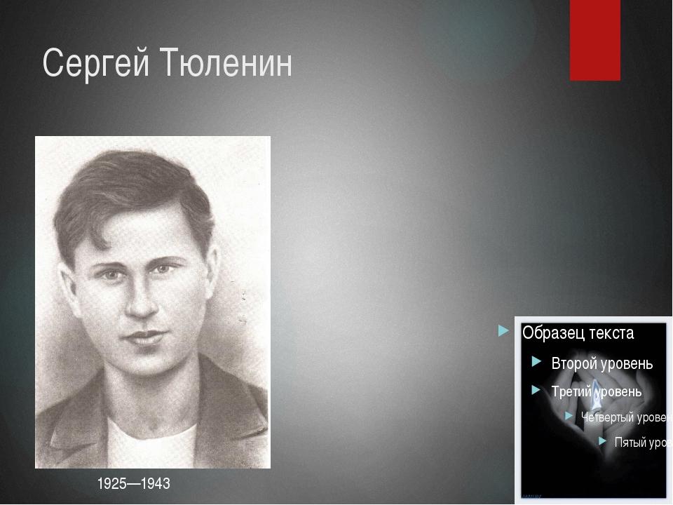 Сергей Тюленин 1925—1943