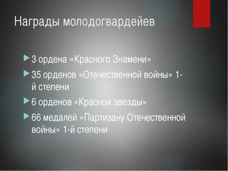 Награды молодогвардейев 3 ордена «Красного Знамени» 35 орденов «Отечественной...
