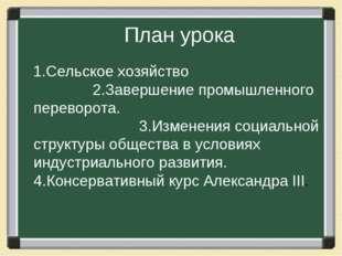 План урока 1.Сельское хозяйство 2.Завершение промышленного переворота. 3.Изме