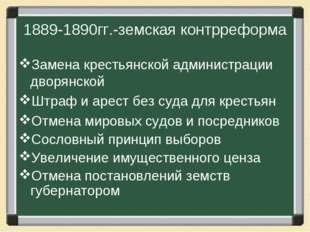 1889-1890гг.-земская контрреформа Замена крестьянской администрации дворянско