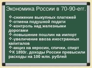 Экономика России в 70-90-егг. -снижение выкупных платежей -отмена подушной по