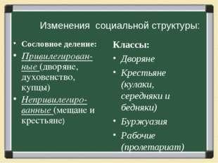 Изменения социальной структуры: Сословное деление: Привилегирован-ные (дворян
