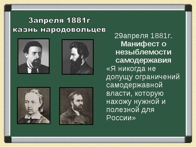 29апреля 1881г. Манифест о незыблемости самодержавия «Я никогда не допущу огр...