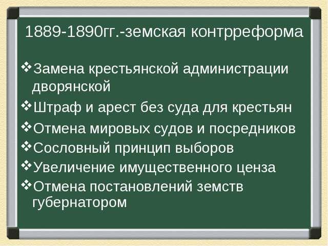 1889-1890гг.-земская контрреформа Замена крестьянской администрации дворянско...