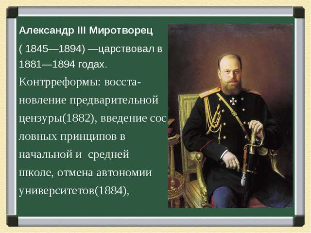 Александр III Миротворец ( 1845—1894) —царствовал в 1881—1894 годах. Контрреф...