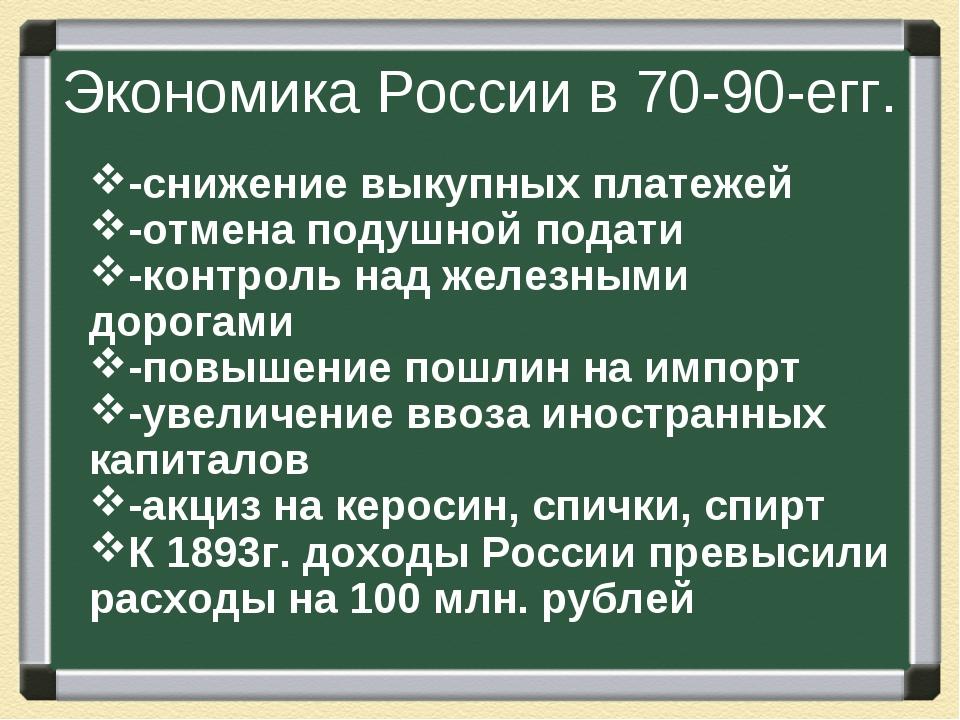 Экономика России в 70-90-егг. -снижение выкупных платежей -отмена подушной по...