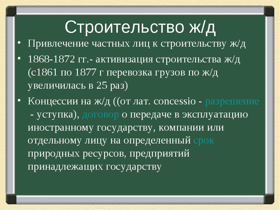 Строительство ж/д Привлечение частных лиц к строительству ж/д 1868-1872 гг.-...