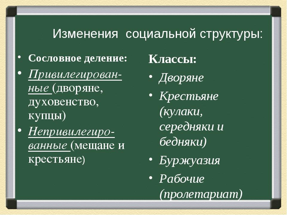 Изменения социальной структуры: Сословное деление: Привилегирован-ные (дворян...