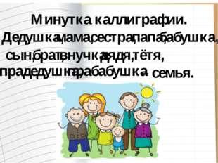 Минутка каллиграфии. Дедушка, мама, сестра, папа, бабушка, сын, брат, внучка,