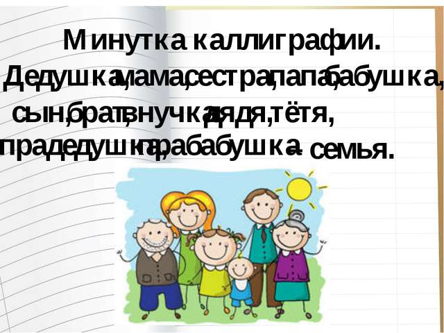Минутка каллиграфии. Дедушка, мама, сестра, папа, бабушка, сын, брат, внучка,...