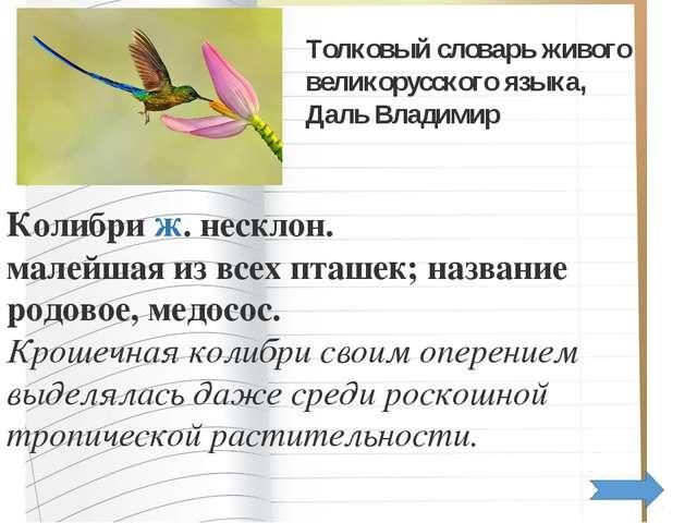 ТЕСТ. 1. Продолжи правило: имя существительное – это ___________ речи, котор...