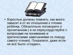 Взрослые должны помнить, как много зависит и от их отношения к чтению ребёнк