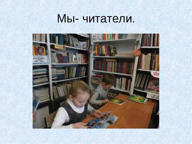 Мы- читатели.
