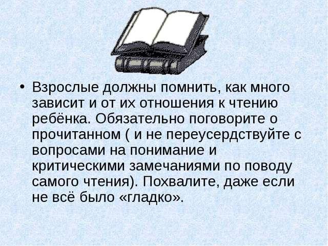 Взрослые должны помнить, как много зависит и от их отношения к чтению ребёнк...