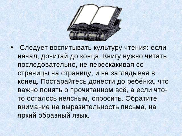 Следует воспитывать культуру чтения: если начал, дочитай до конца. Книгу нуж...