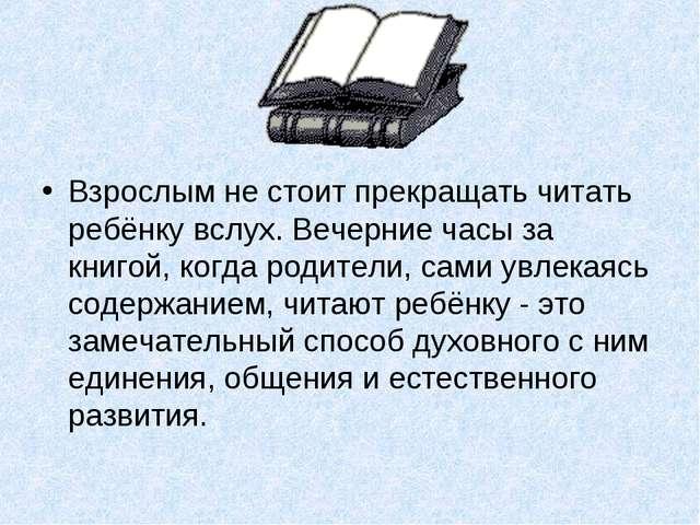 Взрослым не стоит прекращать читать ребёнку вслух. Вечерние часы за книгой,...