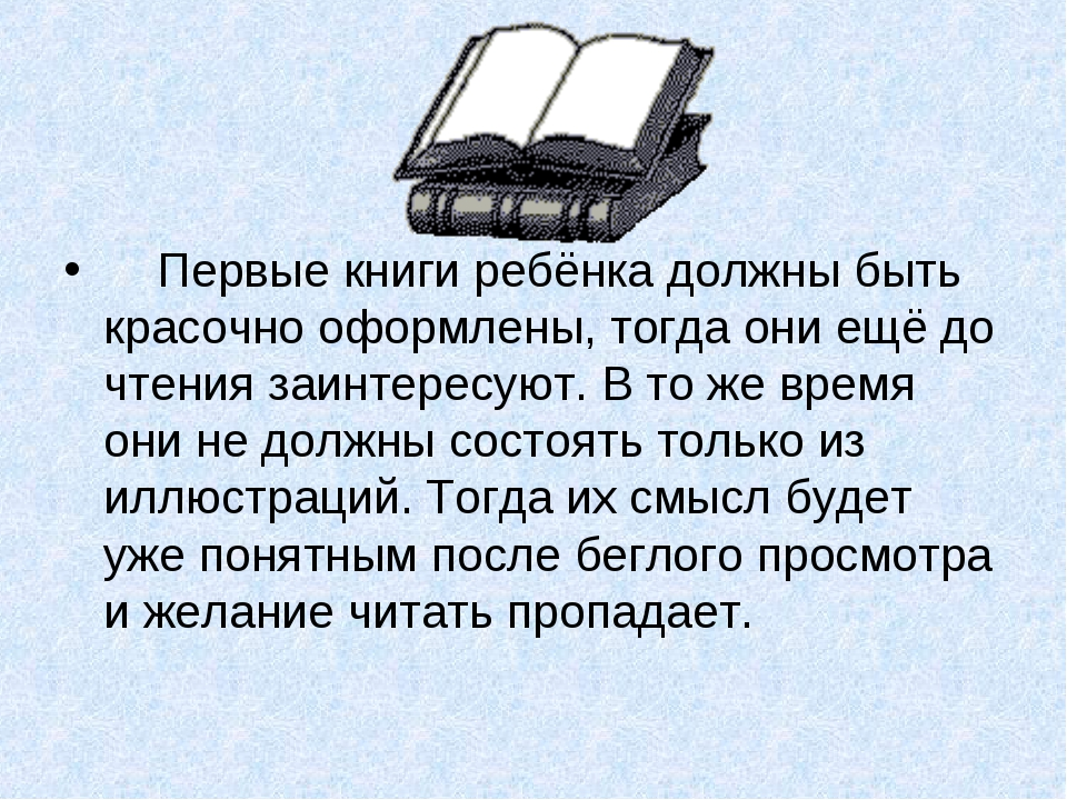 Первые книги ребёнка должны быть красочно оформлены, тогда они ещё до чтения...