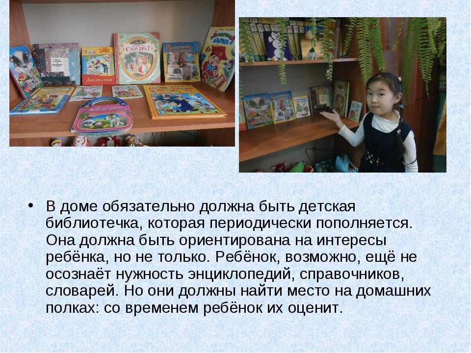 В доме обязательно должна быть детская библиотечка, которая периодически поп...