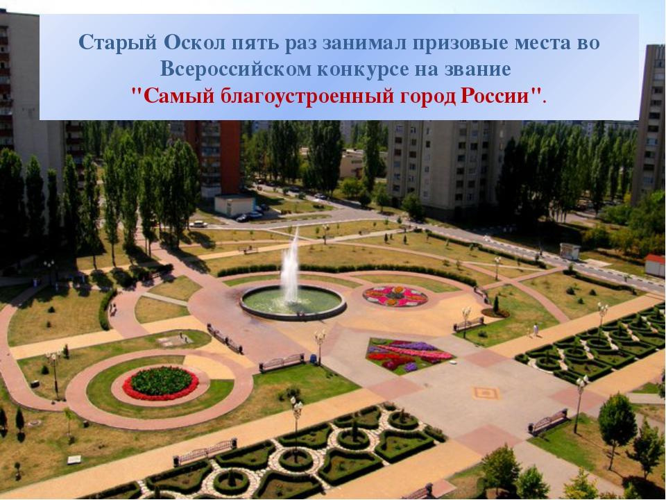 Старый Оскол пять раз занимал призовые места во Всероссийском конкурсе на зва...