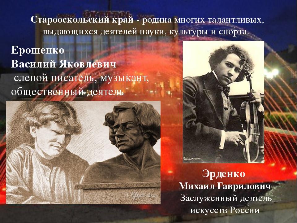 Старооскольский край - родина многих талантливых, выдающихся деятелей науки,...