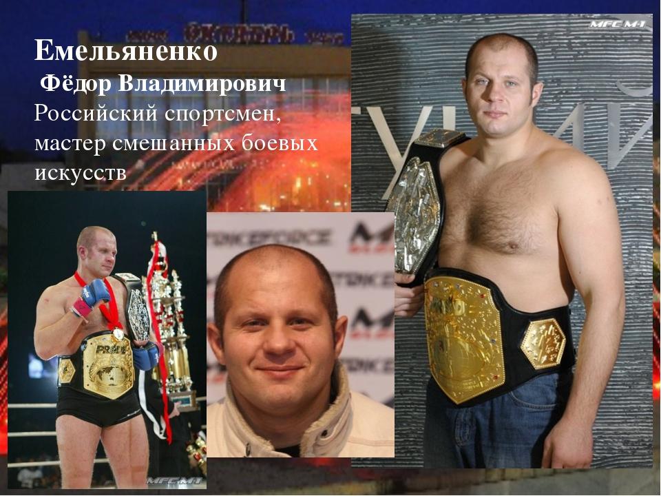 Емельяненко Фёдор Владимирович Российский спортсмен, мастер смешанных боевых...
