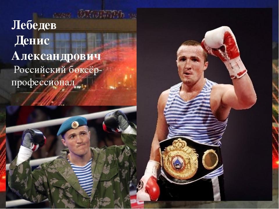 Лебедев Денис Александрович Российский боксёр-профессионал