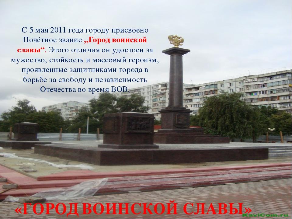 """С5 мая 2011 года городу присвоено Почётное звание """"Город воинской славы"""". Эт..."""