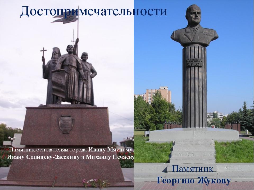 Памятник основателям города Ивану Мясному, Ивану Солнцеву-Засекину и Михаилу...