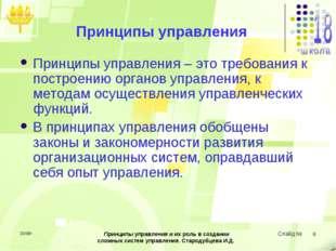 2008г. Принципы управления и их роль в создании сложных систем управления. Ст