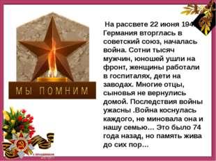 На рассвете 22 июня 1941 Германия вторглась в советский союз, началась война