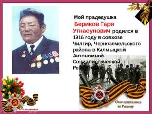 Мой прадедушка Бериков Гаря Утнасунович родился в 1916 году в совхозе Чилгир