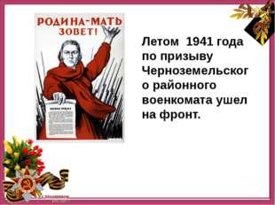 Служил в I Белорусском фронте, I гвардейского ордена Кутузова железнодорожно
