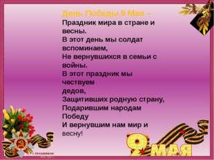 День Победы9 Мая– Праздник мира в стране и весны. В этот день мы солдат вс