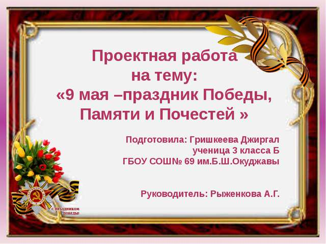 Проектная работа на тему: «9 мая –праздник Победы, Памяти и Почестей » Подго...
