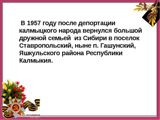 Служил в I Белорусском фронте, I гвардейского ордена Кутузова железнодорожно...
