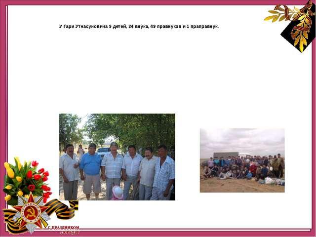 Прадедушка работал старшим фермером в совхозе. У Гари Утнасуновича 9 детей,...