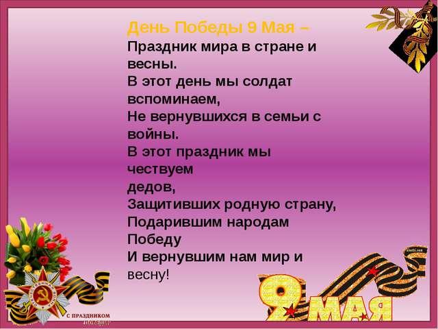 День Победы9 Мая– Праздник мира в стране и весны. В этот день мы солдат вс...