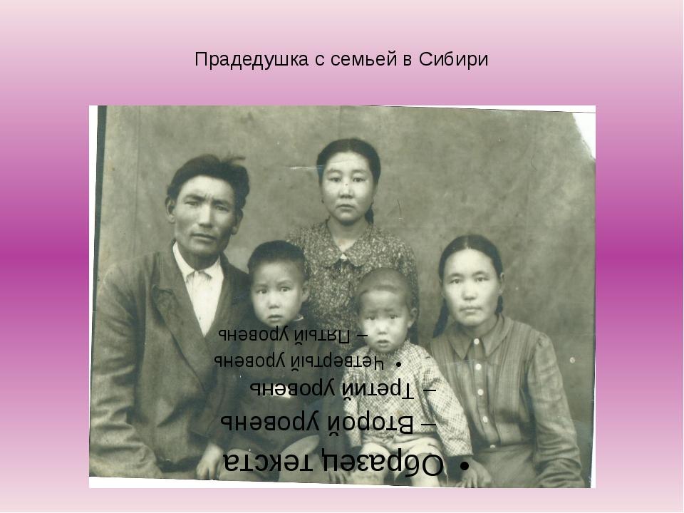 Прадедушка с семьей в Сибири