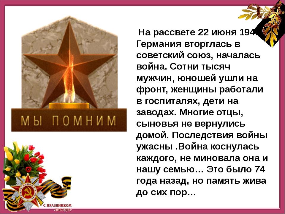 На рассвете 22 июня 1941 Германия вторглась в советский союз, началась война...
