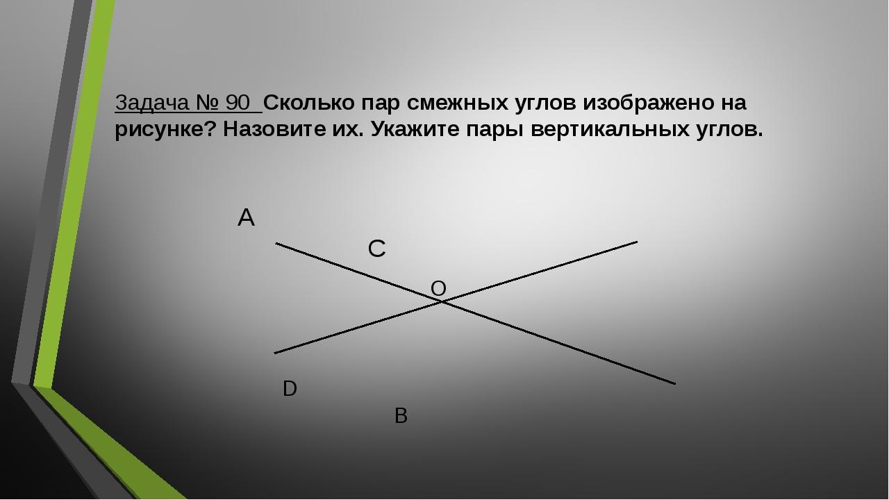 Задача № 90 Сколько пар смежных углов изображено на рисунке? Назовите их. Ука...
