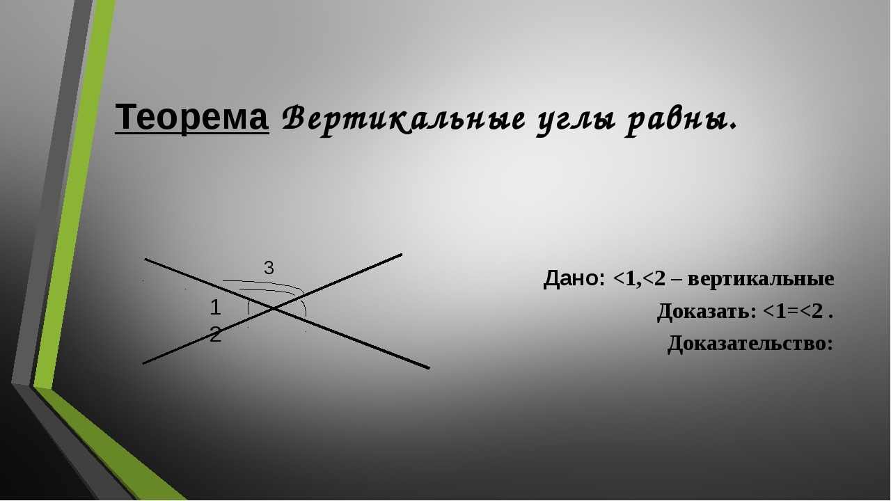Теорема Вертикальные углы равны. Дано: