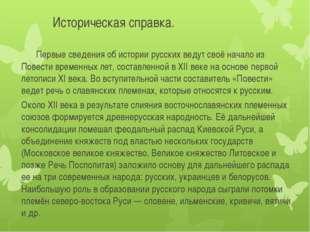 Историческая справка. Первые сведения об истории русских ведут своё начало
