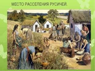 МЕСТО РАССЕЛЕНИЯ РУСИЧЕЙ.